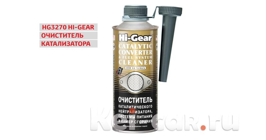 очиститель катализатора Hi-Gear HG3270